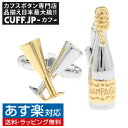 カフス カフスボタン シャンパン カフリンクスメンズアクセサリーの通販ギフト プレゼント お祝い 結 ...