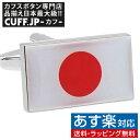 カフス カフスボタン 日本 国旗 カフリンクスメンズアクセサリーの通販ギフト プレゼント お祝い 結 ...