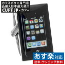 カフス カフスボタン iphone ブラック カフリンクスメンズアクセサリーの通販ギフト プレゼント ...