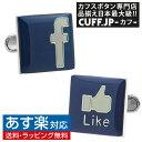 カフス カフスボタン フェイスブック Facebook カフリンクスメンズアクセサリーの通販ギフト  ...