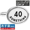 カフス カフスボタン 40〜49歳用 誕生日 カフリンクスメンズアクセサリーの通販ギフト プレゼント ...