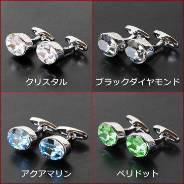 鎌倉カフス工房 選べる20色 スワロフスキー カフスボタン・カフリンクス メンズ cc002