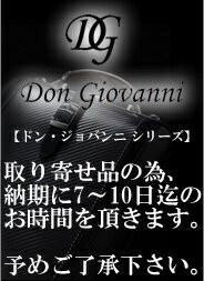 【お取り寄せ品】【DonGiovanni〜ドン・ジョバンニ〜】