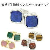 全5種×2色・虎目石・天然石のスクウェア・(カフスリンクス/カフスボタン)