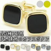 全3種×2色・オニキス・スクウェア・(カフスリンクス/カフスボタン)