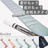 全6色・透けちゃう描けちゃうアイデア次第なビックリ透明ネクタイ