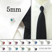 【カフスマニア】全14色カラーピンピンホールシャツ用カラーバー【あす楽対応】【楽ギフ_包装選択】【楽ギフ_メッセ入力】