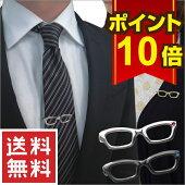 【カフスマニア】ネクタイピンストーンもキラリ☆眼鏡のタイピン【あす楽対応】【5,400円以上で送料無料】【楽ギフ_包装選択】【楽ギフ_メッセ入力】