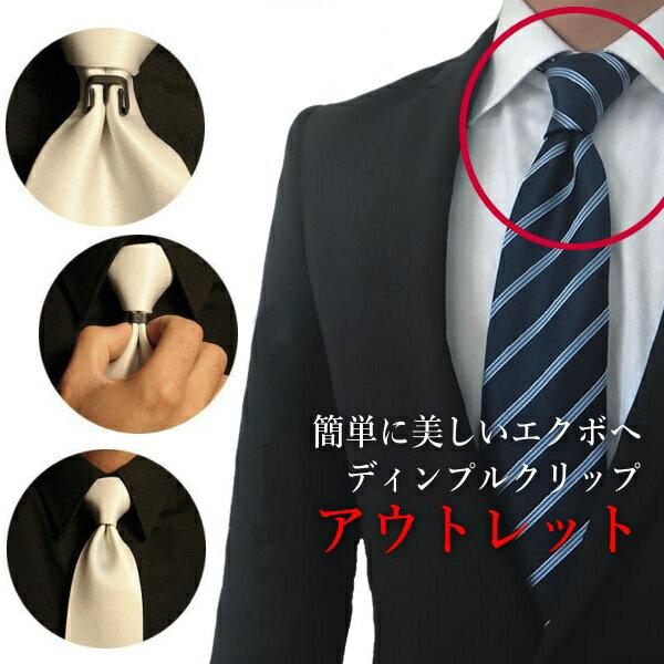 メール便可 [アウトレット]ディンプルクリップ ネクタイの結び目を立体的に あす楽対応