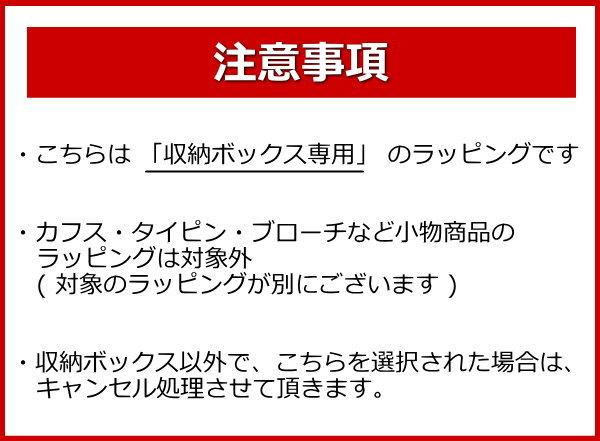 収納ボックス専用ラッピング 【メール便不可】