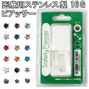 16ゲージ(1.2mm) セイフティピアッサー シルバーカラー ファーストピアスセット 医療用ステンレス製ピアス付き ロングタイプ メンズ/レディース 有効