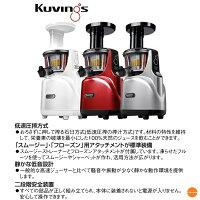クビンスサイレントジューサーJSG-150W/JSG120※特長