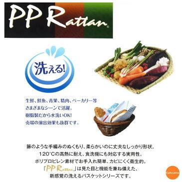 PPラタン PP角型バスケット ブラウン 21型 RE-306-BR WBS-35[関連:樹脂製 洗えるバスケット 陳列 盛り篭 食器洗浄機対応 野菜 フルーツ 小物 カゴ]