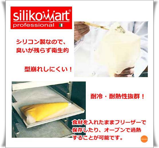 シリコマートシリコン絞り袋ACC083WSB-60[関連:silikomartイタリア業務用製菓用品お菓子作り絞りぶくろクリームホイップ食器洗浄機対応]