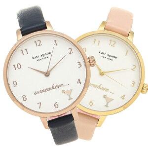 【4時間限定ポイント10倍】【返品OK】ケイトスペード 腕時計 KATE SPADE METRO メトロ カクテル レディース腕時計ウォッチ