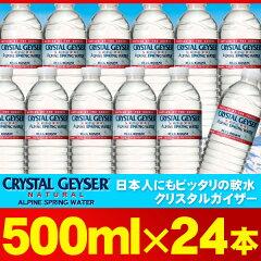 クリスタルガイザー(CRYSTAL GEYSER)/水・ミネラルウォーター・天然水日本人にもピッタリの軟水...