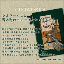 青木鞄の紹介