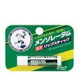 メンソレータム薬用リップスティックR4.5g[肌荒れ]