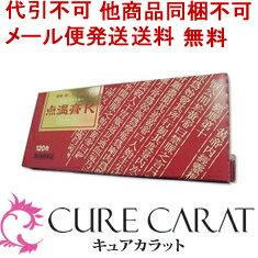温感刺激の貼り薬。肩こり、関節痛、神経痛などに効果的な小型プラスター。ヤマトメール便発送 ...