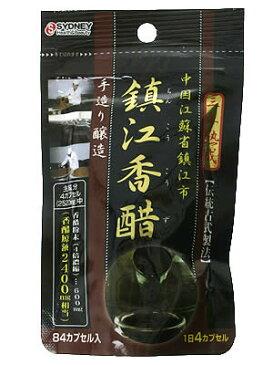 【メール便対応】☆鎮江香酢(三年熟成・伝統古式製法) 84カプセル☆ 酢 黒酢
