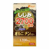 ソリッソ ☆しじみ2700個分のオルニチンパワー☆240粒
