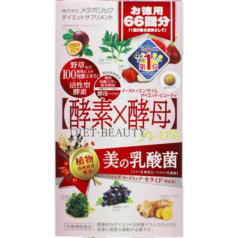 ☆メタボリック イースト エンザイム ダイエットビューティ 徳用132粒☆美容 酵素 ダイエット