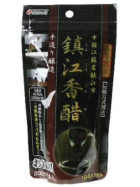 ☆ユーワ 鎮江香酢(三年熟成・伝統古式製法) 200カプセル☆