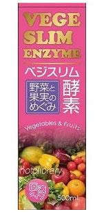☆タモン ベジスリム酵素 原液タイプ 500ml☆酵素 ダイエット 美容
