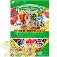 ☆ボーテ プレミアム美味しい生酵素 15g×30包☆生酵素 酵素 スムージー 置き換えダイエット ファスティング