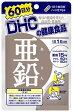 【5袋セット】【メール便送料無料】☆DHC 亜鉛 60日分 60粒×5袋☆