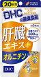 【5袋セット】【メール便送料無料】☆DHC 肝臓エキス+オルニチン 20日分 60粒×5袋☆