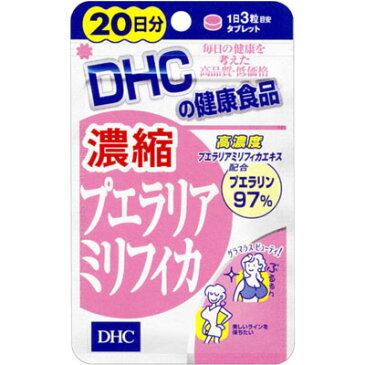 【メール便対応】☆DHC 濃縮プエラリアミリフィカ 20日分 60粒☆