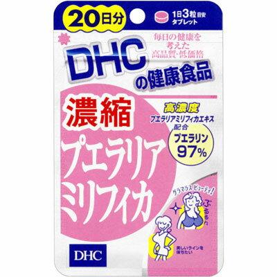【5袋セット】【メール便のみ送料無料】☆DHC 濃縮プエラリアミリフィカ 20日分 60粒×5袋☆