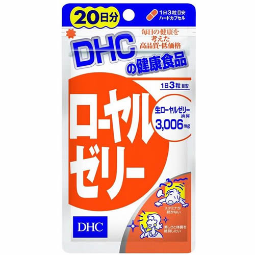 【10袋セット】【メール便送料無料】☆DHC ローヤルゼリー 20日分 60粒×10袋☆