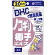 【10袋セット】【メール便送料無料】☆DHC ノコギリ椰子エキス 20日分 40粒×10袋☆ノコギリヤシ