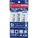 【メール便対応】☆五洲薬品 経口補水パウダー ダブルエイド 3包☆水分...