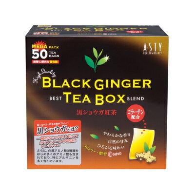 ☆黒ショウガ紅茶☆黒ショウガ+生姜を絶妙にブレンドした風味豊かな紅茶です♪モンドセレクション金賞 ブラックジンジャー