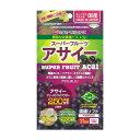 【メール便対応】☆ミナミヘルシーフーズ スーパーフルーツ アサイー 62球☆サプリメント 健康 美容 ダイエット