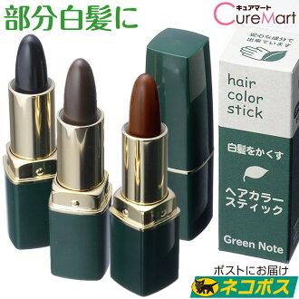 綠色注意到顏色棒 (隱藏灰色頭髮灰白或白頭髮梳的頭髮片羽毛頭髮染料片頭髮根綠色注)