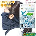 UVカット日焼け対策フェイス&ネックカバー