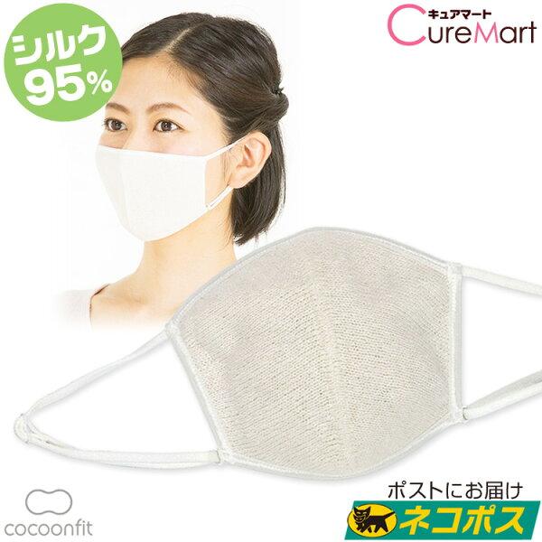クーポン対象 シルクおやすみマスク 絹95% 0866 ネコポス cocoonfitコクーンフィット快眠グッズシルクマスク花粉