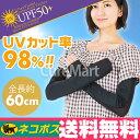 UPF50+ UVカット アーム&ハンドカバー ロング[全長60cm]...