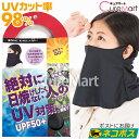 UPF50+ UVカット ネック&フェイスカバー 8423【ネコポス ...