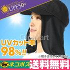 UVカット日焼け対策帽子専用カバー