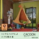 正規品【cacoon(カクーン) 全9色 送料無料 ハンモッ