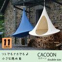 正規品【cacoon(カクーン) 全11色 送料無料 ハンモ