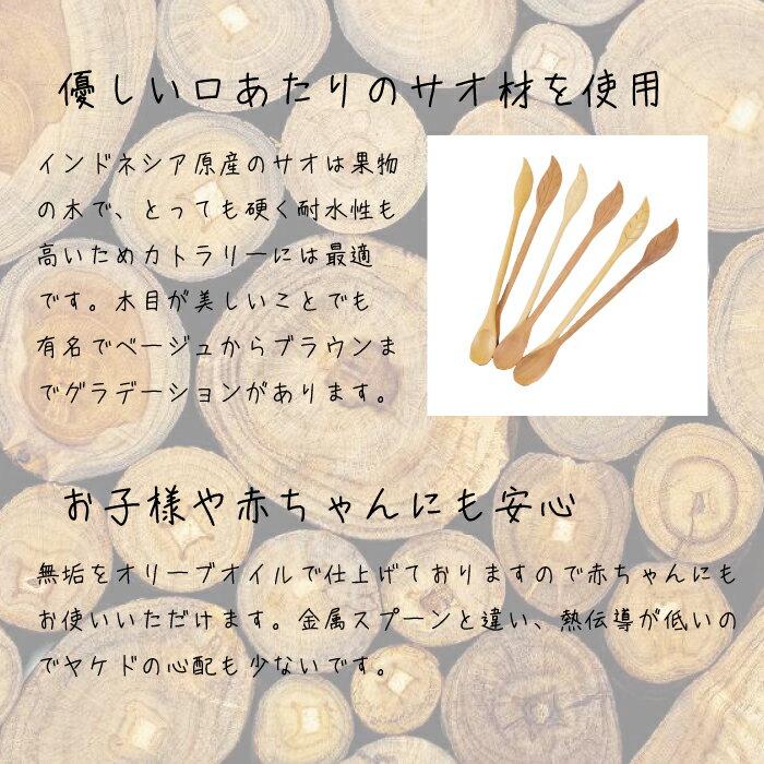 sawo バターナイフ buc-09 無垢材をハンドメイドにて仕上げています 天然木なので安心