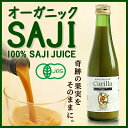 サジージュース キュリラ サジー 100%ストレート 300ml シーベリージュース 鉄分 ドリンク お試し 送料無料 初回特別価格