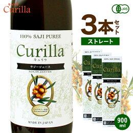 キュリラサジージュース900ml3本セット