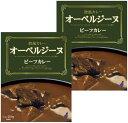 【ポスト投函送料無料】欧風カレー オーベルジーヌ ビーフカレー 200g×2食お試しセット 1